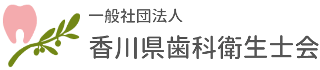 一般財団法人香川県歯科衛生士会