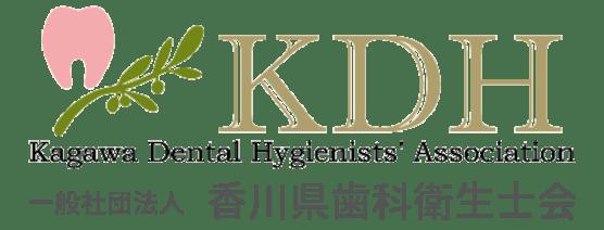 一般社団法人 香川県歯科衛生士会